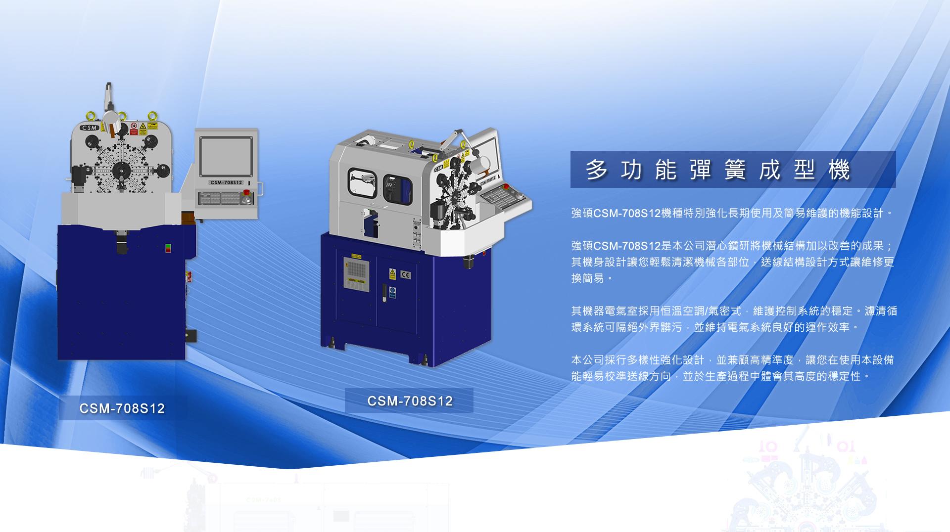 CSM-708S12