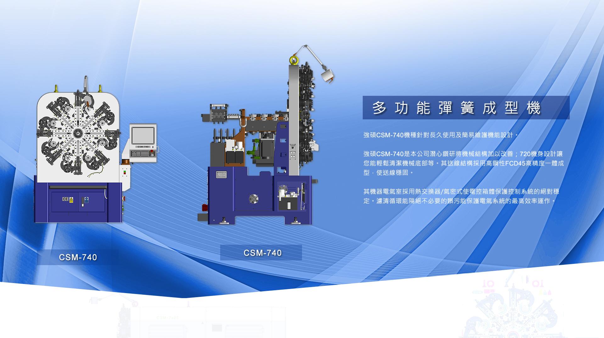 CSM-740