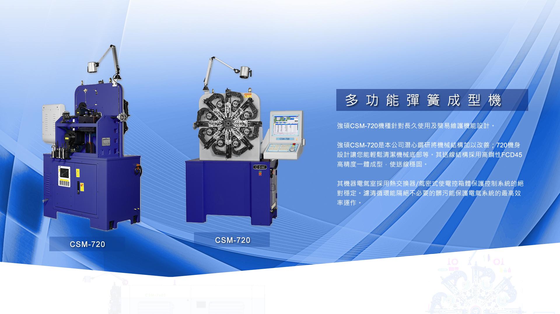 CSM-720