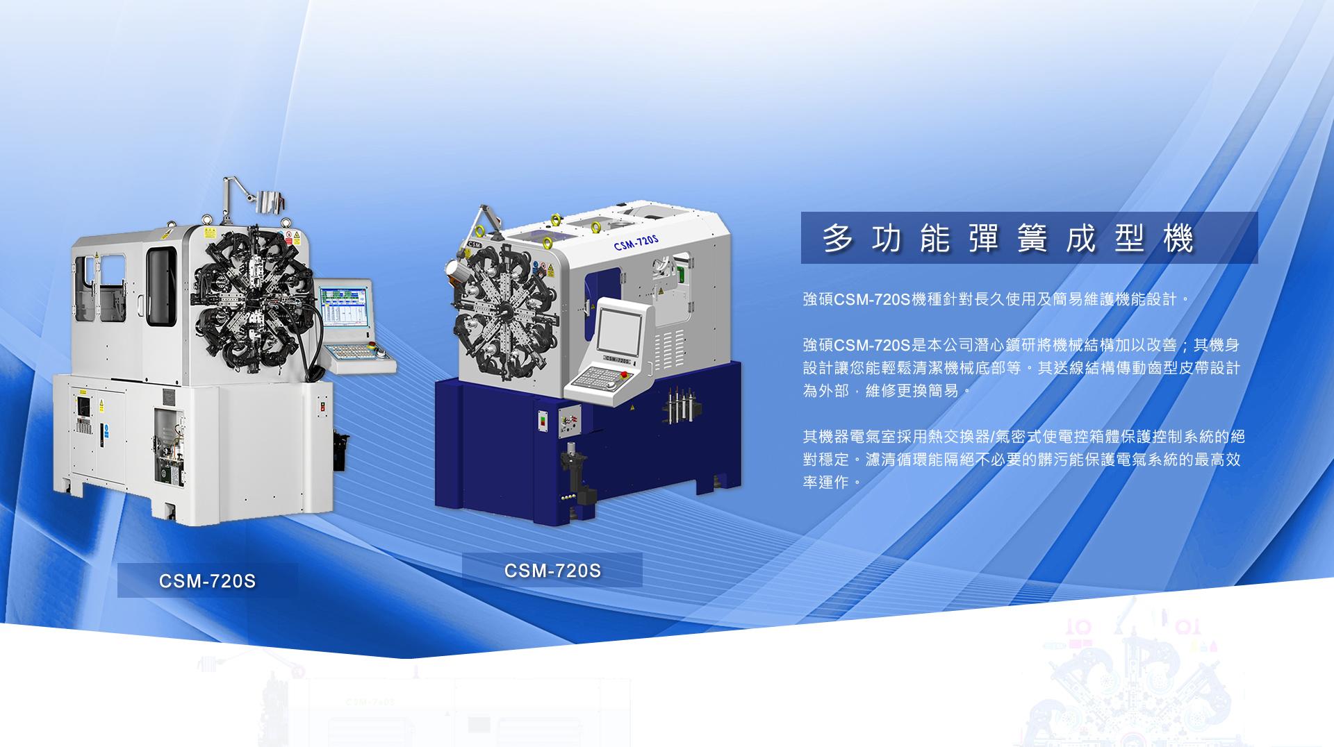 CSM-720S
