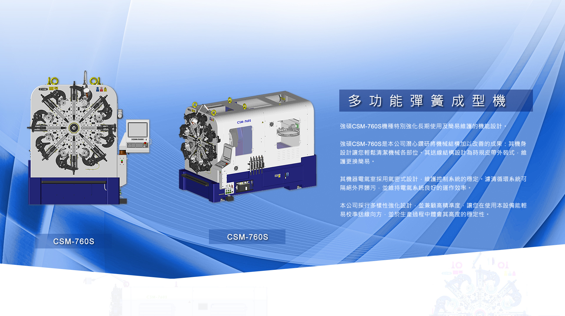 CSM-760S