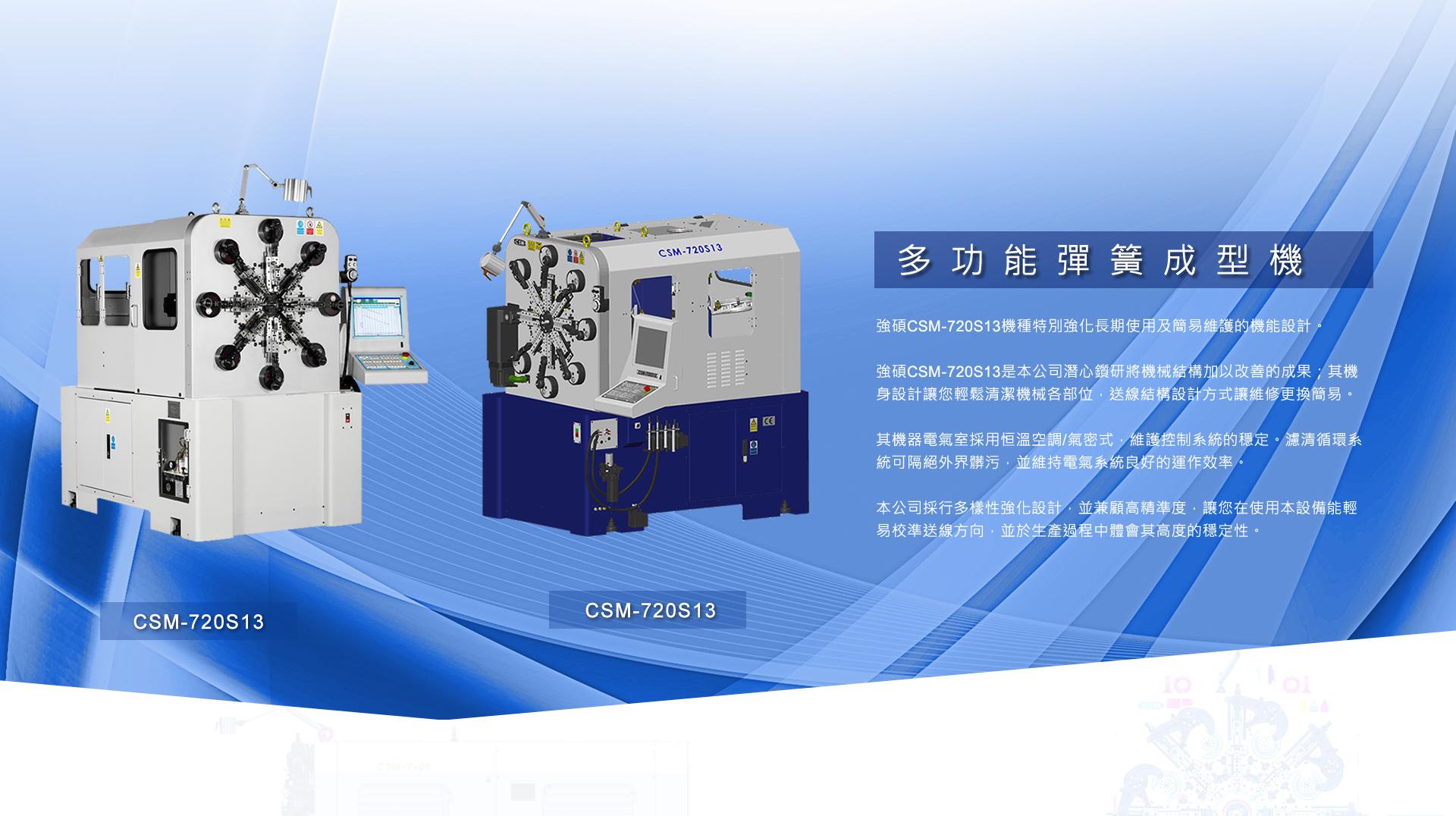 CSM-720S13