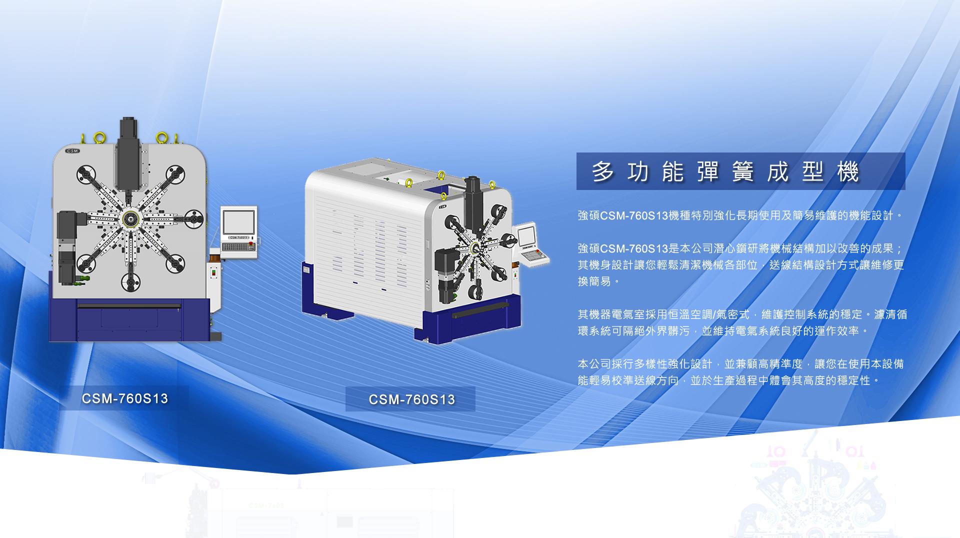 CSM-760S13